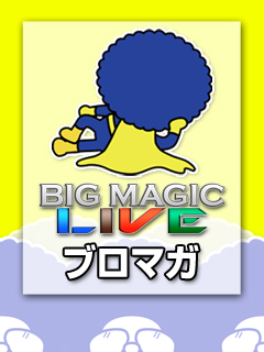 BIG MAGIC LIVE :backyard ~MTGと共にある日常~
