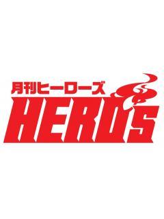 月刊『ヒーローズ』編集部ブログ 「神保町の一番星」