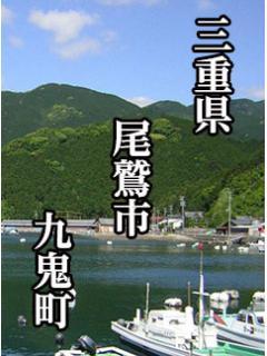 九鬼町チャンネル(三重県尾鷲市)