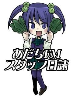 あだちFM スタッフ日誌