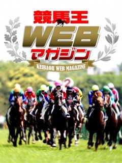 競馬王Webマガジン ~最先端の儲かる理論を発信し続ける『競馬王』が週末の攻略情報をお届け!