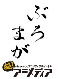 超!アニメディア:ブロマガ