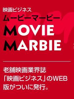 映画ビジネスMovieMarbie