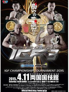 4.11 INOKI GENOME FIGHT 3 両国国技館にて開催!