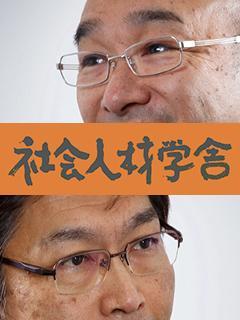 野田稔・伊藤真の「社会人材学舎」