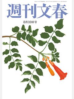 週刊文春デジタル