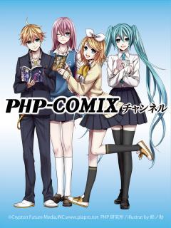 PHP-COMIXチャンネル ブロマガ