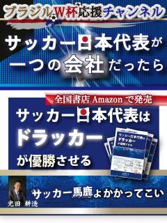 サッカー日本代表が一つの会社だったら ブラジルW杯応援チャンネル