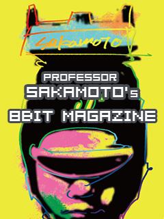 サカモト教授の 8bit マガジン