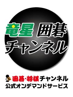 竜星囲碁チャンネルレポート