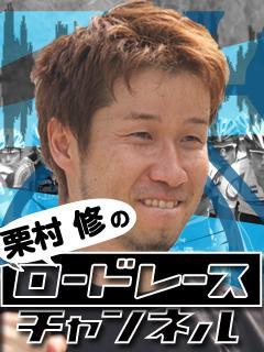 栗村修のロードレースチャンネルBLOG
