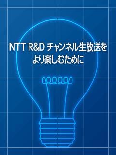 NTT R&Dチャンネル生放送をより楽しむために