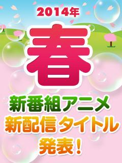 2014年春 新番組アニメ発表!