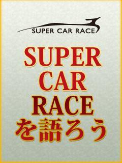 ☆SUPER CAR RACEを語ろう☆