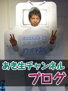 あき生チャンネルブログ