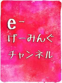 e-げーみんぐブログ