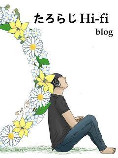 たろらじ Hi-Fi blog