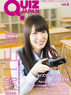 QUIZ JAPAN TV ブログ