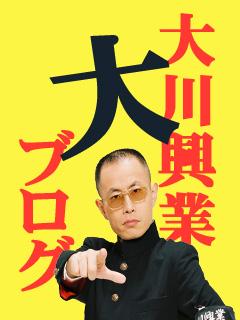 大川興業大ブログ