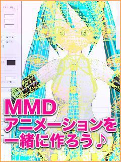 MMDアニメーションを一緒に作ろう♪