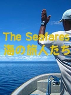 The Seafares 海の旅人たち