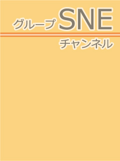 グループSNEチャンネルのブロマガ