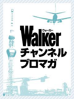 ウォーカーおでかけブログ@ニコニコ出張版