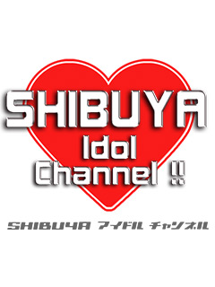 SHIBUYAアイドルチャンネル!!ブロマガ