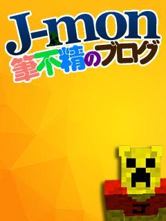 J-mon(筆不精)のブログ