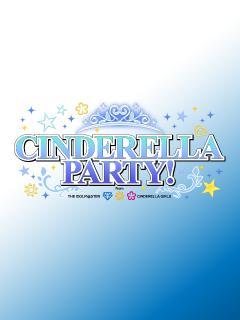 CINDERELLA PARTY! ブロマガ