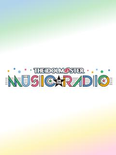 THE IDOLM@STER MUSIC ON THE RADIO ブロマガ