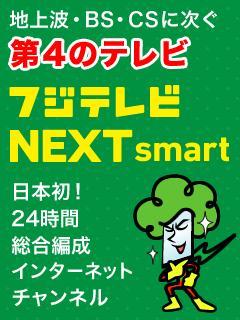 フジテレビNEXTsmart PickUP番組ブロマガ