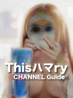 Thisハマry CHANNELGuide