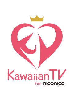 KawaiianTVブロマガ