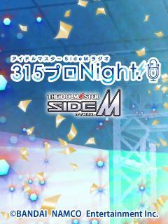 「アイドルマスター SideM ラジオ 315プロNight!」ブロマガ
