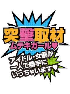 突撃取材ムテキガール