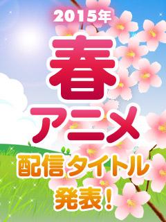 2015年春アニメ 配信タイトル発表!