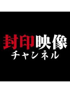 封印映像チャンネルからのお知らせ!