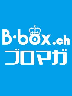 B-box.chマガジン