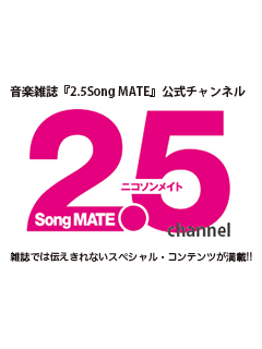 2.5Song MATEチャンネル