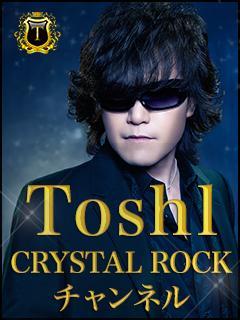 Toshl CRYSTAL ROCK チャンネル