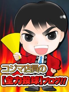 コジマ店員の【全力投球】ブログ!!