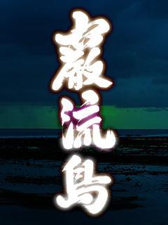 巌流島チャンネル公式ブロマガ