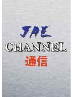 JAEチャンネル通信