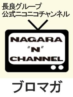 """長良グループ公式ニコニコチャンネル「NAGARA""""N""""チャンネル」ブロマガ"""
