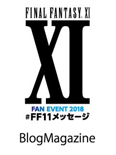 FFXIチャンネル powered by ファミ通×電撃ゲーム実況エクストリーム