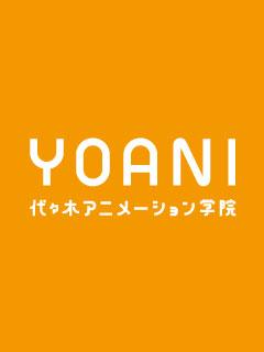 代々木アニメーション学院インフォブログ