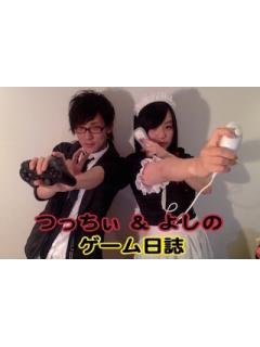 つっちぃ&よしののゲーム日誌