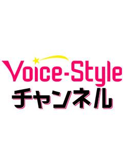 Voice-StyleチャンネルBLOG
