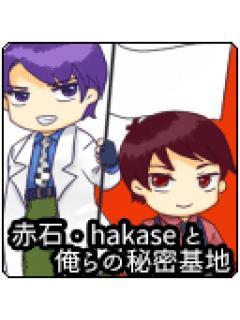 赤石・Hakaseと俺らの秘密基地ブログ